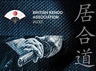 Iaido_download